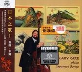 【停看聽音響唱片】【SACD】蓋瑞.卡爾:日本之歌1