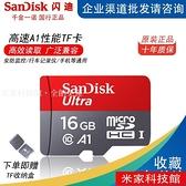 記憶卡 閃迪TF卡 16G A1高速手機內存卡 micro通用SD卡行車記錄儀儲存卡 米家