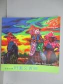 【書寶二手書T2/藝術_QKP】田園交響曲-深耕台灣_2014Pastoral Symphony