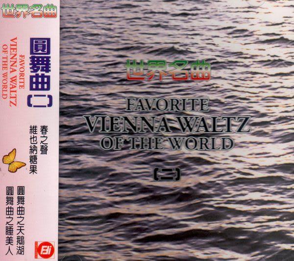世界名曲 圓舞曲 第二輯 CD (音樂影片購)