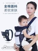 前抱式嬰兒背帶多功能四季通用輕便簡易兒童寶寶背帶透氣抱娃神器 陽光好物