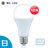 【舞光LED DanceLight】12W E27 全電壓球泡燈10入白光