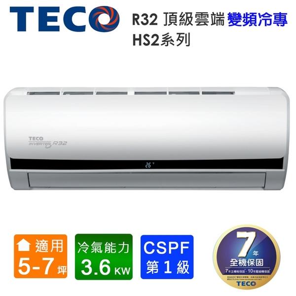 TECO東元5-7坪一級R32變頻頂級冷專分離式冷氣 MS36IE-HS2/MA36IC-HS2~自助價