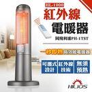 【熹麗歐斯HILIOS】紅外線電暖器 HL-1000