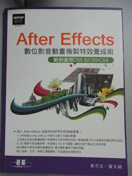 【書寶二手書T5/電腦_ONA】After Effects數位影音動畫後製特效養成術_吳可文