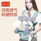 揹帶/ 嬰兒背帶四季多功能前抱式背帶腰凳透氣新兒生抱嬰腰帶寶寶腰凳