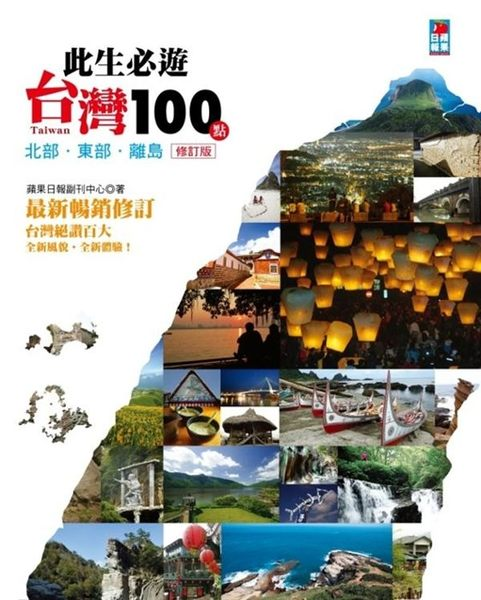 (二手書)此生必遊台灣100點:北部‧東部‧離島(修訂版)
