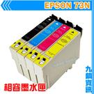 九鎮資訊 EPSON 73N 環保墨水匣...