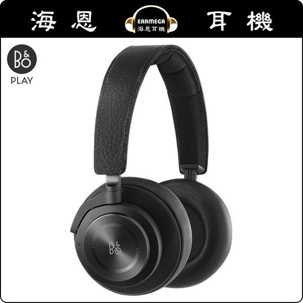 【海恩特價 ing】B&O PLAY BEOPLAY H9 抗噪頭戴式耳機