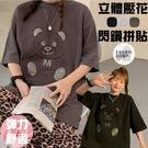 EASON SHOP(GQ0779)韓版卡通立體小熊水鑽拼貼落肩寬鬆圓領短袖五分袖素色棉T恤女上衣服大碼寬版外搭