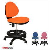 【RICHOME】艾莉兒童專用電腦椅-3色粉紅色