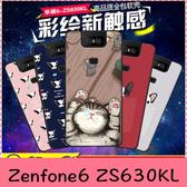 【萌萌噠】ASUS ZenFone6 ZS630KL 彩繪磨砂手機殼 卡通塗鴉 超薄防指紋 全包矽膠軟殼 手機殼