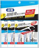 刷樂超細滑潔舌牙線棒衛生包32支x3包【屈臣氏】