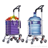 夏日購物車買菜車小拉車手拉車爬樓折疊便攜家用推車拉桿老人拖車 LannaS YTL
