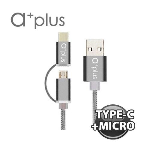 a+plus Type C+micro B二合一急速傳輸/充電線 ACB-024 - ACB-024