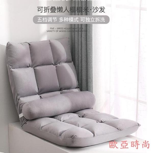 懶人沙發榻榻米床上靠背椅子女生可愛臥室單人飄窗小沙發折疊椅子【快速】