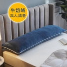 牛奶絨}1.2m保暖雙人枕套 加厚1.5米長枕套 1.8冬季枕頭套枕芯套 夢幻小鎮