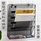 壁掛式多功能文件架墻上金屬多層文件夾收納盒辦公用品桌面文具資料 極有家