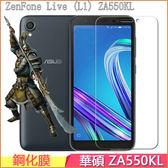 華碩 ASUS Zenfone live L1 ZA550KL 鋼化膜 玻璃貼 9H熒幕保護貼 X00RD 防爆保護膜 手機保護膜 鋼化貼