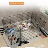 寵物圍欄狗狗隔離狗籠自由組合中小型犬泰迪室內家用護柵欄狗籠子 果果輕時尚