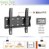 【快樂壁掛架】液晶電視壁掛架 耐重固定式BENQ禾聯碩聲寶SHARP東元東芝國際 適用23~42吋