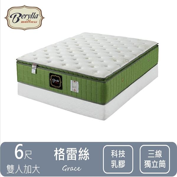 現貨 床墊推薦 [貝瑞拉名床] 格雷絲獨立筒床墊-6尺