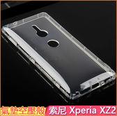 氣墊空壓殼 索尼 Xperia XZ2 Premium XZ3 手機殼 防摔散熱 Sony XZ3 空壓殼 xz2 p 手機套 矽膠 軟殼 保護套