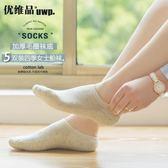 夏季襪子女短襪腳底加厚毛巾運動女士棉襪棉質淺口隱形船襪薄款淺口襪全館88折