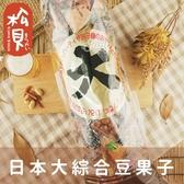 《松貝》日本大綜合豆果子360g【4920502104906】ab7