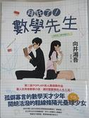 【書寶二手書T4/翻譯小說_B8L】拜託了!數學先生_向井湘吾