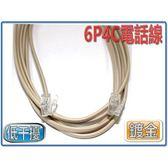6P4C雙頭電話線 20米