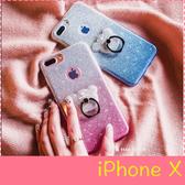 【萌萌噠】iPhone X/XS (5.8吋) 日韓超萌閃粉漸變保護殼 小熊頭指環扣支架 全包矽膠軟殼 手機殼