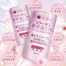 【第二代】ADF 膠原蛋白飲EX 190ml/罐 (24罐/箱)