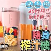 隨身果汁杯 迷你榨汁杯 果汁機 隨身杯榨汁機 攜帶型果汁機 隨身果汁機【歐妮小舖】