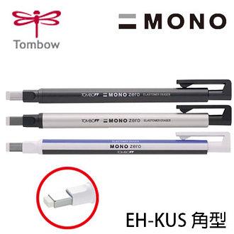 日本 TOMBOW 蜻蜓 MONO zero 專業細字 EH-KUS 橡皮擦 方型 (角型) /支 (款式隨機出貨)