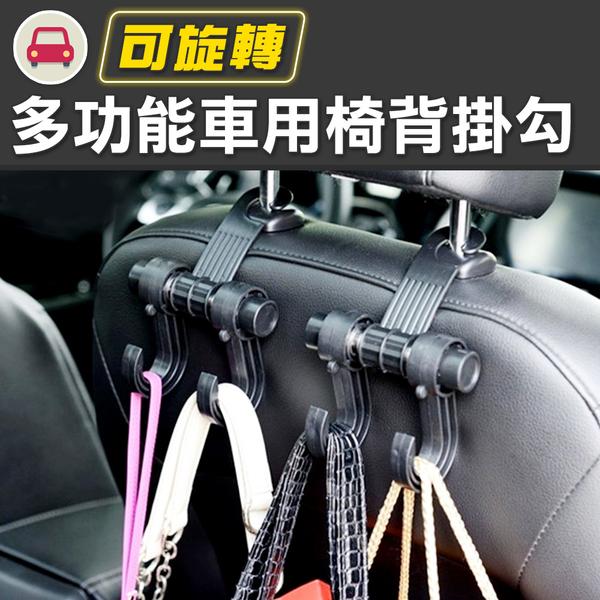 汽車掛架 車內掛鉤 多功能置物架 360度旋轉 多功能車用椅背掛勾 NC17080547 ㊝加價購