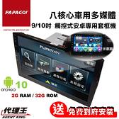 PAPAGO! 品牌 八核心 2+32G 觸控式 安卓專用套框機 9吋/10吋 送到府專業安裝