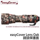 easyCover Lens Oak for SIGMA 150-600mm F5-6.3 C版 森林迷彩 鏡頭保護套 (24期0利率 免運 開年公司貨) 砲衣