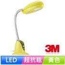 【3M專櫃】58°博視燈LED豆豆燈(淘氣黃)