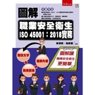 圖解職業安全衛生ISO 45001:2018實務