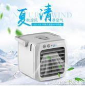 黑科技多功能迷你冷風機速效微型便攜小型空調電風扇靜音神器 美好生活
