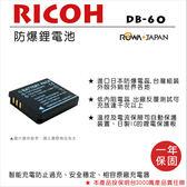 御彩數位@樂華 Ricoh DB-60 副廠電池 DB60 (S005) ROWA 原廠充電器可用 全新保固一年 禮光