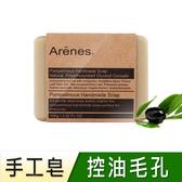 Arenes青柚草本手工皂 100g