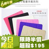 Apple Ipad 2 3 4 Air Air2 mini1/2/3保護套平板套 書本套【DB0055】三角多折支架磁扣喚醒