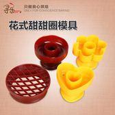 烘焙工具甜甜圈模具 烘培蛋糕模套裝餅干模壓膜印模菠蘿包印【潮咖地帶】