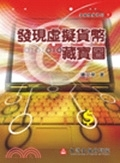 二手書博民逛書店 《發現虛擬貨幣藏寶圖》 R2Y ISBN:9866896102│鍾文榮