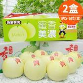 【樂品食尚】預購*產銷履歷-溫室牛奶美濃香瓜5斤禮盒2盒(約5-6粒/盒/每粒451~650g/粒)