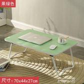 筆記本電腦桌做床上用懶人桌小桌子簡約可折疊宿舍學習床上小書桌 【米娜小鋪】 igo
