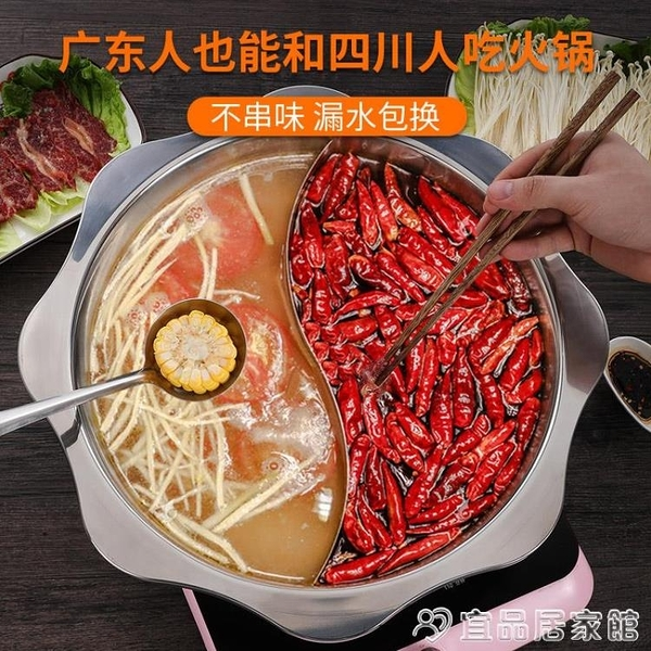 火鍋 鴛鴦鍋火鍋電磁爐專用不銹鋼火鍋盆家用大容量火鍋鍋八角鍋清湯鍋 宜品