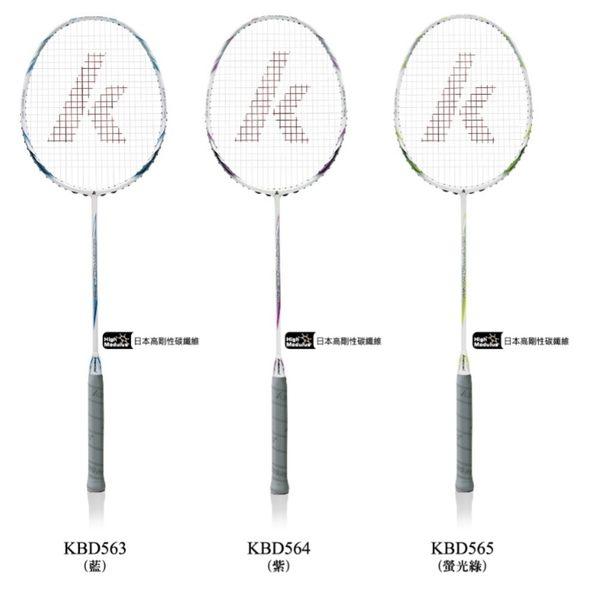 限時優惠 免運費 宏海體育 羽球拍 Kawasaki SUPER POWER1700-1900 高剛性碳纖維 KBD563 564 565 (1支裝)